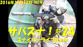 サバスナ!#24  サバゲースナイパーがゆく「2016年11月12日(NO.9)」 japanese airsoft sniper