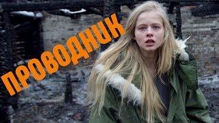 Фильм ПРОВОДНИК 2018. Как скачивать бесплатно