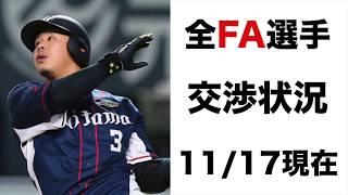 プロ野球2018 丸、浅村らFA宣言選手の交渉状況/11/17現在