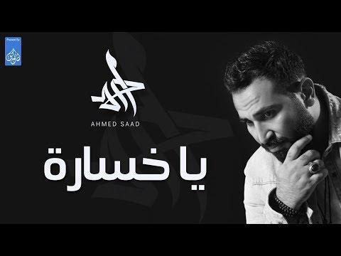 احمد سعد | Ahmed Saad -  ياخسارة