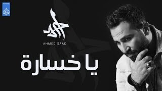 احمد سعد   Ahmed Saad - ياخسارة