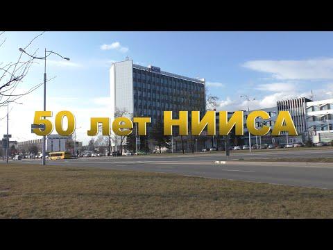 50 лет НИИСА