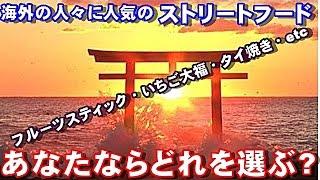 チャンネル登録よろしくお願いいたします。 https://goo.gl/DxAkyw 【海...