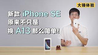 【大锤体验】新款 iPhone SE 原来不只是换 A13 那么简单!