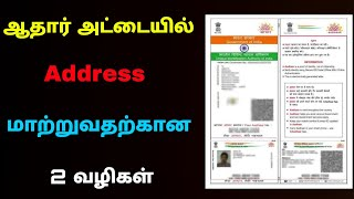 how to change address in aadhar card | Aadhar card Address change online | Tricky world