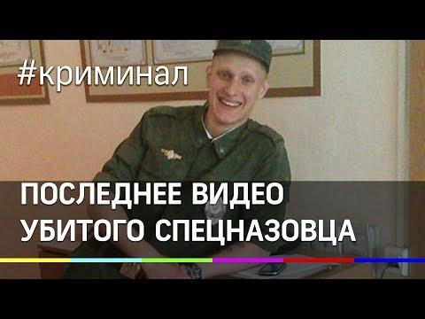 Последнее видео убитого спецназовца Никиты Белянкина