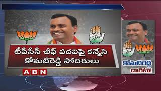 Congress MLA Komatireddy Rajagopal Reddy May Join BJP Today? | Delhi Tour | ABN Telugu