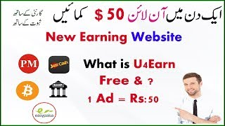 How To Earn 25000 Per Month | What is U4Earn | How To Upgrade Account | Part 1