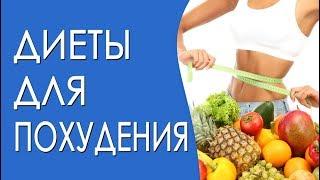 Как ведёт себя организм и психика человека во время диеты для похудения?
