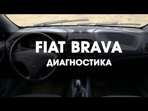 Фиат Брава 1.4 12V диагностика двигателя.