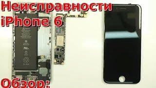 видео Не работает сенсор на iPhone 6 или почему выходит из строя контроллер тачскрина.