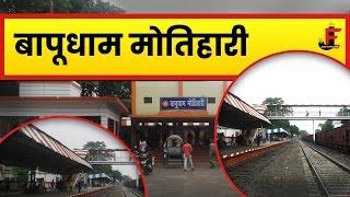 Bapudham Motihari Railway Station | full View |  Bihar