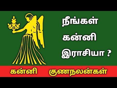 கன்னி இராசி பொதுபலன்களும் குணநலன்களும்   Kanni   Astrology tips in tamil  