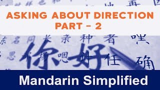 Learn Mandarin Chinese  | Asking about Direction | Lesson 14.1 | Part 2