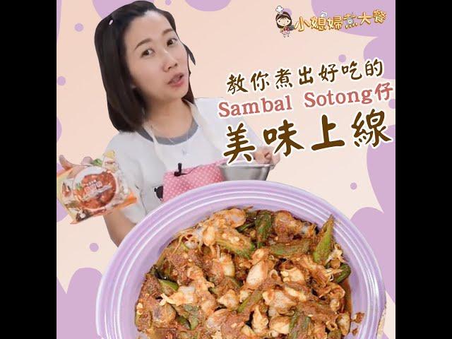 🍳 小媳婦煮大餐 🍳 超下飯又開胃的Sambal Sotong仔,要煮的好吃原來就那麼簡單🤤🤤