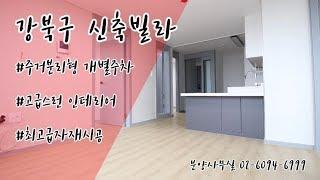 [빌라고] 강북구 수유동 신축빌라 젤존410 3룸전세~…