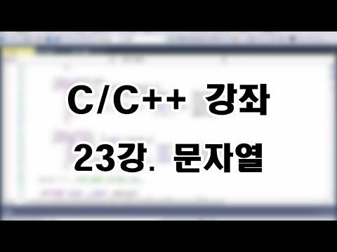 [C/C++ 강좌] 23강. 문자열