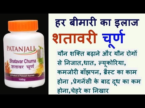 शतावर चूर्ण (Shatavar Churna) के फ़ायदे | Shatavari शतावरी