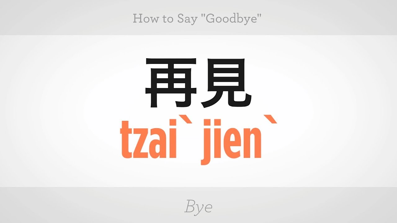 How to say goodbye mandarin chinese youtube m4hsunfo