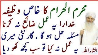 Muharram Men Ye Wazifa Na Kiya To Kuch Na kiya | 100% Working Wazifa For Hajat | Muharram Ka Wazifa