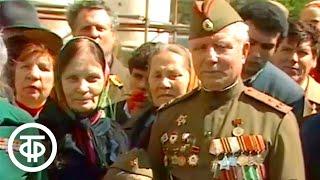 Ветераны Великой Отечественной войны вспоминают. Время. Эфир 9 мая 1990