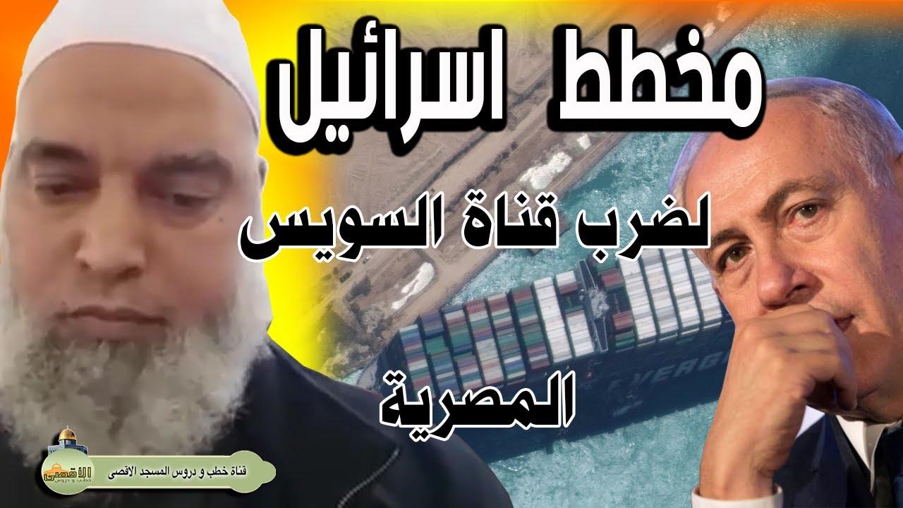 ماذا ستفعل اسرائيل لضرب قناة السويس المصرية ??? | الشيخ خالد المغربي