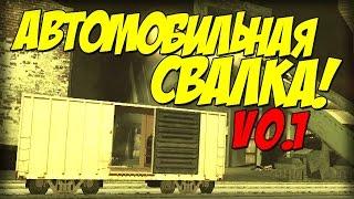 Обзор Модов GTA San Andreas #83 Автомобильная свалка v0.1!(, 2015-10-12T09:06:41.000Z)