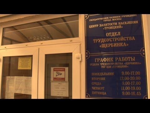 Работа в Щербинке