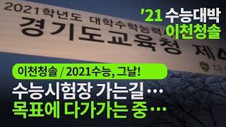 [2021수능대박! 이천청솔!] 2020년 12월 3일…