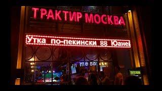 Утка по-пекински в Трактире Москва. ГДЕ ПОЕСТЬ В Санья. Где питаться в бухте Дадунхай. Китайская еда