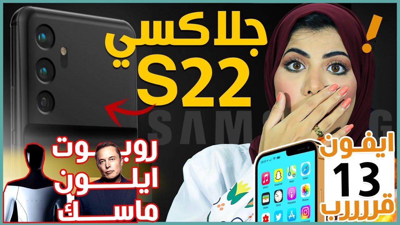 مواصفات هاتف جالكسي اس 22 Galaxy S22 Ultra