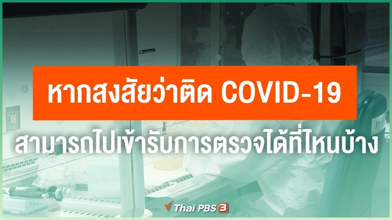 หากสงสัยว่าติด COVID-19 สามารถไปเข้ารับการตรวจได้ที่ไหนบ้าง