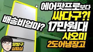 에어팟프로보다 싸다구?! 17만원대 샤오미 2도어 냉장…