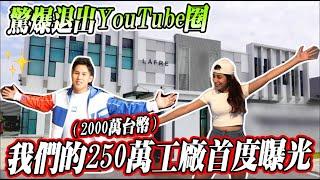 我們的RM 2,500,000豪花工廠首度曝光,網紅難賺錢?副業搞太大必須退出 Youtube 圈?!(Jeff & Inthira【震撼彈】)