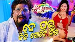 He Prabhu Kichhi Gote Kara | ITEM SONG | TU MO SUNA CHADHEI | Asima Panda | Krishna