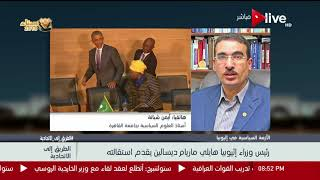الطريق إلى الاتحادية - أيمن شبانة: استقالة رئيس وزراء إثيوبيا لن تنعكس على مسار المفاوضات مع مصر
