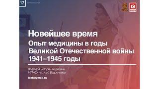 """Лекция №17 """"Новейшее время. Опыт медицины в годы Великой Отечественной войны 1941-1945 годы"""""""