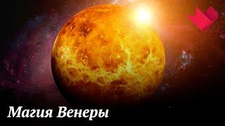Магия Венеры | Раскрывая мистические тайны