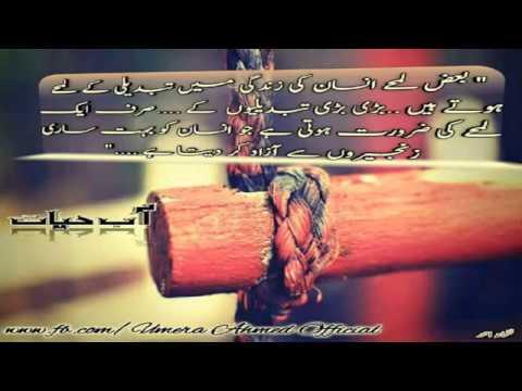 Ab E Hayat Novel Umera Ahmed Pdf