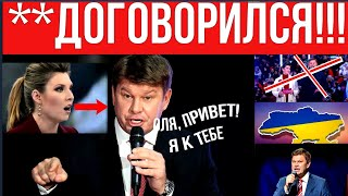 Вы пожалеете Губерниев грозит Киеву последствиями за запрет посещать Украину У КрымНАШ проблемы