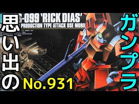 931 RMS-099 リックディアス クワトロ・バジーナカラー   『HG UNIVERSAL CENTURY』