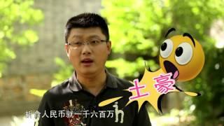 袁游 第一季 第49期裙带关系不靠谱 北京曹雪芹纪念馆