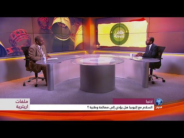 السلام مع اثيوبيا، هل يؤدي الى مصالحة وطنية
