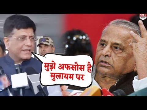 Mulayam पर बोले Piyush Goyal, कहा जबरदस्ती की जा रही है उनके साथ