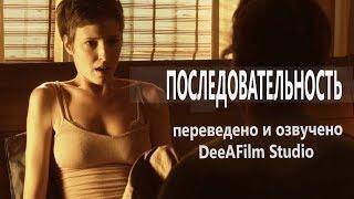 Короткометражка «Последовательность» | Озвучка DeeAFilm