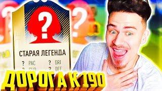 СТАРАЯ ЛЕГЕНДА ДОНЫШКО !!! ⚽ ДОНЫШКО : ДОРОГА к СОСТАВУ 190 в ФИФА 19 - FIFA 19