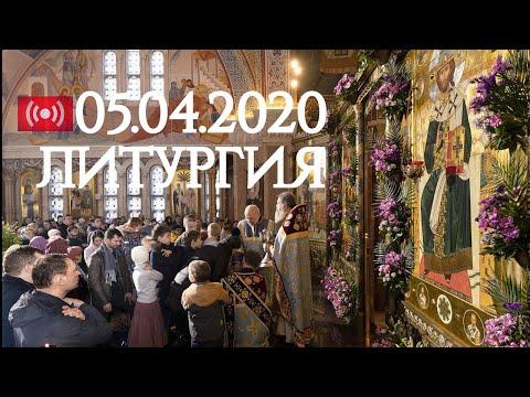 05.04.2020. ЛИТУРГИЯ. Запись трансляции богослужения.