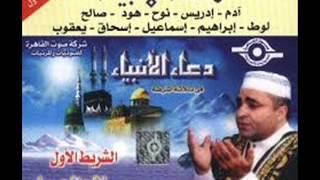 الشيخ صلاح الجمل دعــــــــــــاء الانــبـــبــاء 1 اكثر من رائع