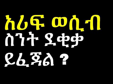 Ethiopia || ጥሩ ወሲብ ስንት ደቂቃ ይፈጃል |የእሳት ዳር ጨዋታ || Ashruka Channel
