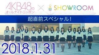 Video 2018.01.31 AKB48 [ANN] 超直前スペシャル (SHOWROOM) STU48 download MP3, 3GP, MP4, WEBM, AVI, FLV September 2018